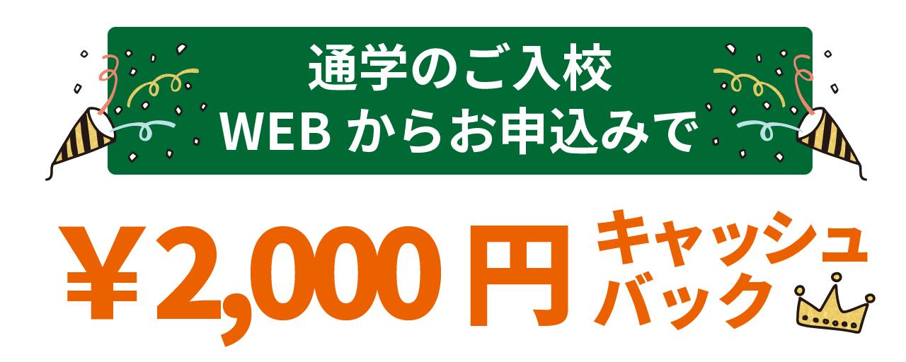 ¥2000オフバナー