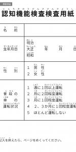 寿限無13_ページ_08